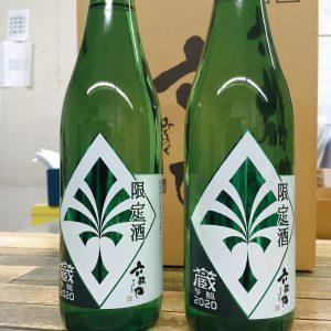 六歌仙蔵参観限定酒2020